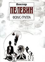 Виктор Пелевин Фокус-группа 978-5-699-23211-6