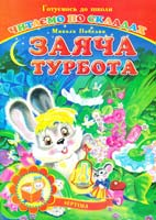 Побелян Микола Заяса турбота. Читаємо по складах