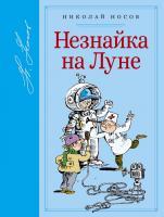 Носов Николай Незнайка на Луне 978-5-389-12529-2