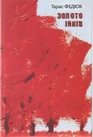 Федюк Тарас Золото інків 966-578-158-8