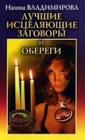 Наина Владимирова Лучшие исцеляющие заговоры и обереги 5-94832-121-5, 5-7905-3457-0