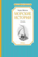 Житков Борис Морские истории 978-5-389-10541-6
