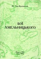 Тис-Крохмалиш Юрій Бої Хмельницького