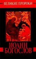 Нина Ильина Иоанн Богослов 5-237-01960-9, 5-7390-0860-3