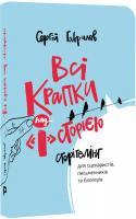 Гаврилов Сергій Всі крапки над Історією: Сторітелінг для сценаристів, письменників та блогерів 978-966-97790-6-9