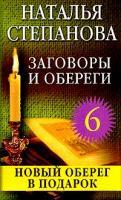Н. И. Степанова Заговоры и обереги - 6 5-7905-2082-0