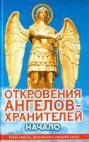 Гарифзянов Ренат Откровения Ангелов-Хранителей. Начало 978-5-17-073120-6. 978-5-271-34650-7