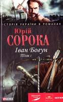 Сорока Юрій Іван Богун. Роман. У 2 т. Т. 1 978-966-03-5007-6