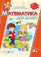 Хребтова Н., Гнатківська О. Математика для малят. Робочий зошит для дітей на 4-му році життя 978-966-07-2942-1