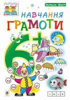 Шост Наталія Богданівна Навчання грамоти. 6+ 978-966-10-4632-9