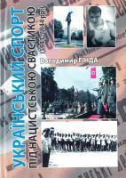 Гінда Володимир Український спорт під нацистською свастикою (1941-1944 рр.) 978-617-581-116-0