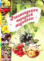 Тарабукин Юрий Рекомендаций народной медицины 966-556-826-4