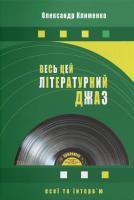 Клименко Олександр Весь цей літературний джаз 978-617-7411-03-0