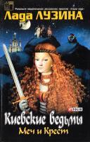 Лузина Лада Киевские ведьмы. Меч и Крест 978-966-03-3784-8