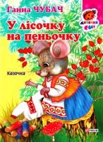 Чубач Ганна У лісочку на пеньочку. (картонка) 978-966-03-6816-3