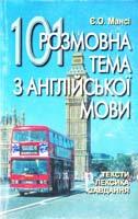 Мансі Є. 101 розмовна тема з англійської мови: Тексти, лексика, завдання 966-539-298-0