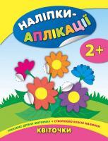 Смирнова К. В. Квіточки 978-966-284-474-0