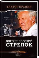 Пронин Виктор Ворошиловский стрелок 978-617-12-0218-4