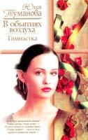 Туманова Юлия В объятиях воздуха. Гимнастка 5-17-015174-8