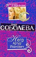 Лариса Соболева Негр Артур Иванович 978-5-699-36231-8