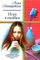 Алиса Поникаровская Игра в ошибки 5-17-018901-х, 5-271-06489-1