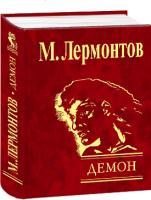 Михаил Лермонтов Демон 978-966-03-4803-5