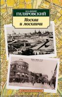 Гиляровский Владимир Москва и москвичи 978-5-389-02832-6