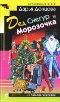 Донцова Дарья Дед Снегур и Морозочка 978-5-699-43016-1