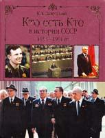 Залесский Константин Кто есть кто в истории СССР. 1953-1991 978-5-9533-4047-2