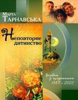 Тарнавська Марта Неповторне дитинство 978-966-2171-74-7