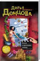 Донцова Дарья Мачеха вхрустальных галошах 978-5-699-82258-4