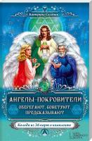 Соляник Катерина Ангелы-покровители. Оберегают, советуют, предсказывают + колода из 36 карт 978-966-14-5233-5