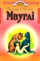 Кіплінг Редьярд Мауглі 978-966-661-872-9