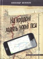 Шелепало Олександр На кордоні ходять чорні пси : детектив 978-966-634-988-3