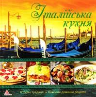 Альхабаш О. Італійська кухня 978-617-594-904-7