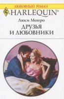 Люси Монро Друзья и любовники 978-5-05-006658-9, 978-0-263-85000-0