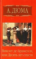 Дюма Александр Виконт де Бражелон, или Десять лет спустя. Часть 5 978-5-486-02360-6