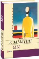 Евгений Замятин Мы. Повести, рассказы, роман-антиутопия 978-966-03-5904-8