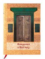 Повернення в Царгород 978-966-8152-62-7