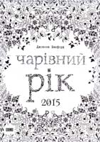 Басфорд Джоанна Чарівний рік. Календар 2015