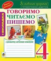 Будна Наталя Олександрівна Зошит з розвитку зв'язного мовлення : 4 кл. За оновленою програмою з інтерактивним додатком 978-966-10-4971-9