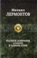 Лермонтов Михаил Михаил Лермонтов. Полное собрание сочинений в одном томе 978-5-9922-0385-1
