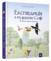 К. Стефан, М. Бу Експедиція з мурахою Софі 978-966-915-257-2