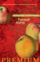 Солженицын Александр Раковый корпус 978-5-389-13429-4
