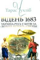 Чухліб Тарас Відень 1683: Україна-Русь у битві за «золоте яблуко» Європи 978-617-7023-03-5