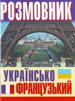 Сологуб О. Українсько-французький розмовник 966-548-714-0 978-966-548-714-2 978-966-548-641-1