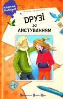 Лущевська Оксана Друзі за листуванням 978-966-2909-72-2