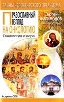 Филимонов Сергей Православный взгляд на онкологию 5-17-027303-7