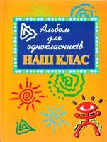 Іванова В. Альбом для однокласників. Наш клас 966-7657-62-0