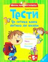 Плотникова Олена Чи готова ваша дитина до школи 978-617-7151-34-9